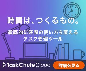 TaskChuteCloudのバナー画像です。